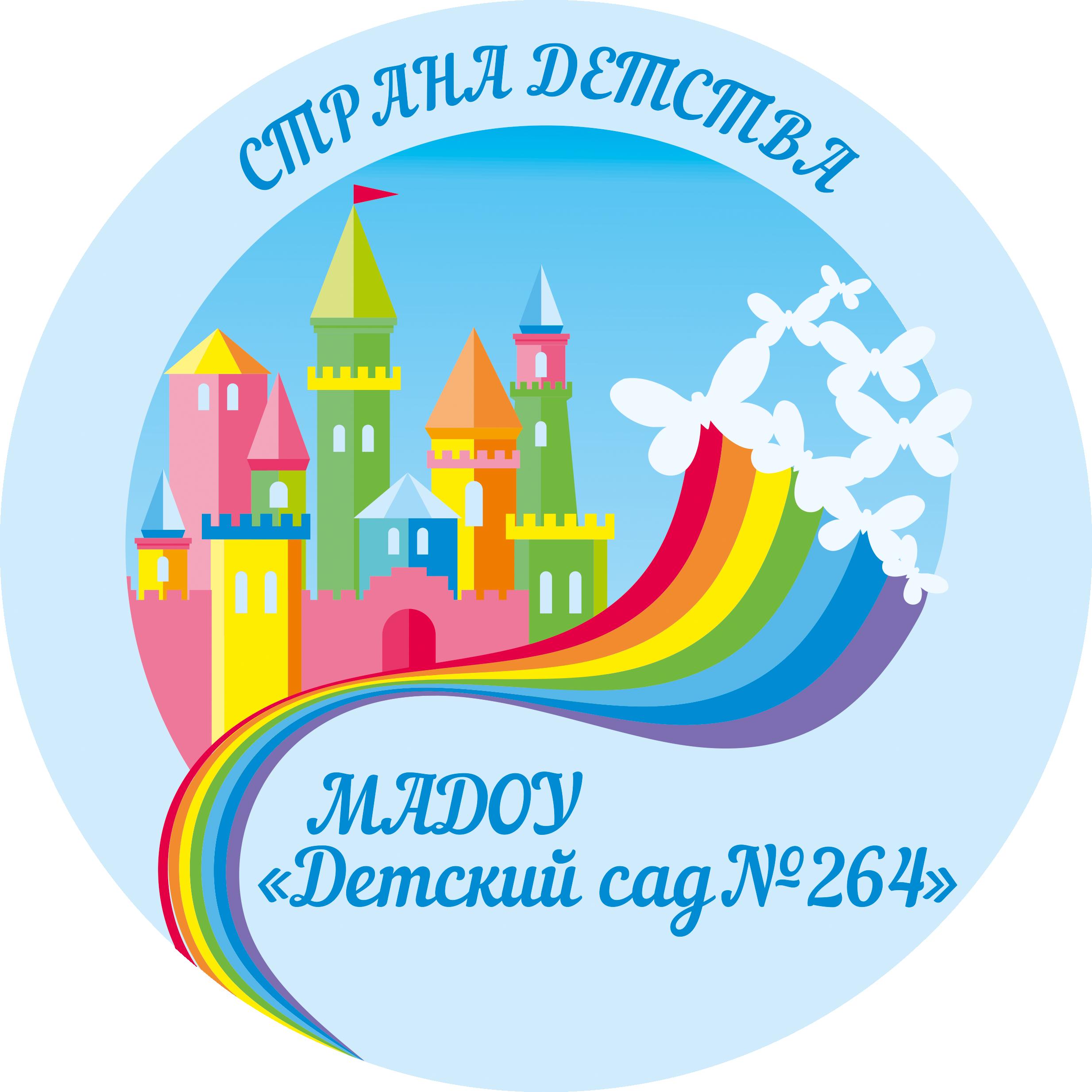 """МАДОУ """"Детский сад № 264"""""""