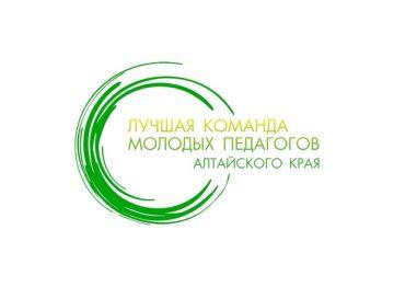 «Лучшая команда молодых педагогов Алтайского края»